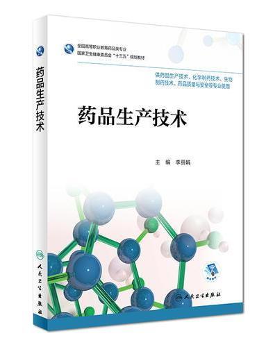 药品生产技术(高职药学/配增值)
