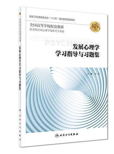 发展心理学学习指导与习题集(第2版/本科心理配套)