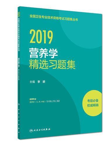 2019营养学精选习题集