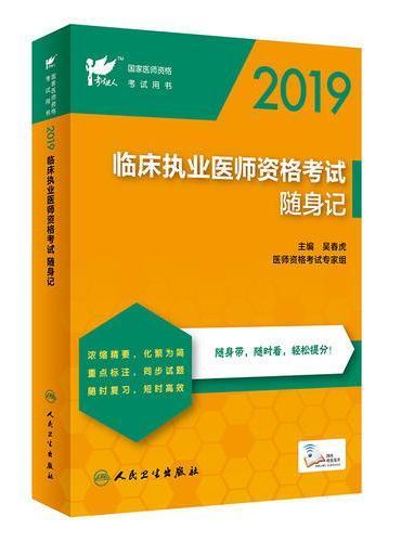 考试达人:2019临床执业医师资格考试随身记(配增值)
