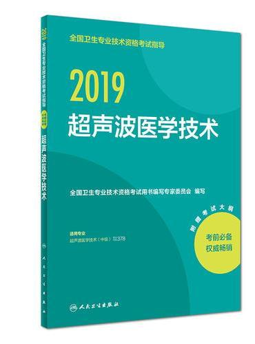 2019全国卫生专业技术资格考试指导——超声波医学技术