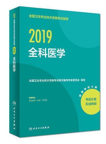 2019全国卫生专业技术资格考试指导——全科医学