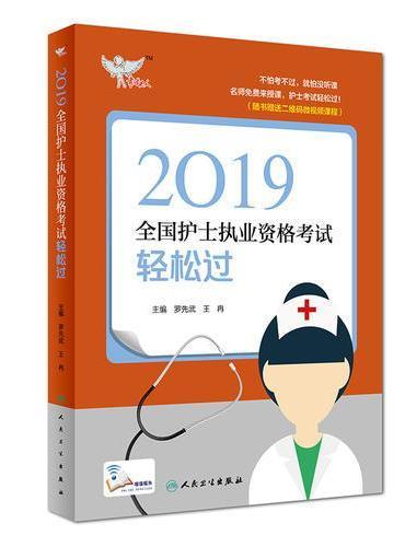 考试达人:2019全国护士执业资格考试 轻松过(配增值)