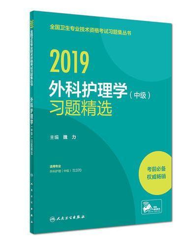 2019外科护理学(中级)习题精选(配增值)