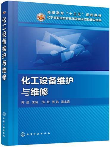 化工设备维护与维修(陈星)