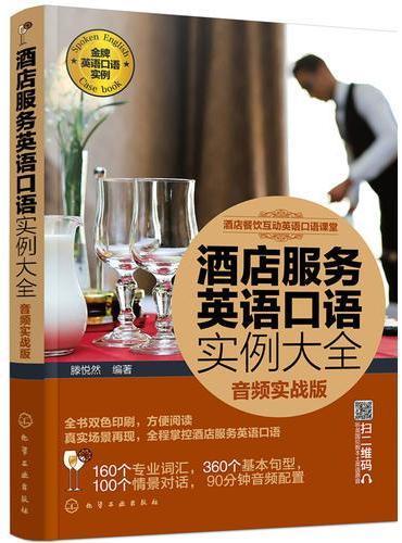 酒店餐饮互动英语口语课堂--酒店服务英语口语实例大全(音频实战版)