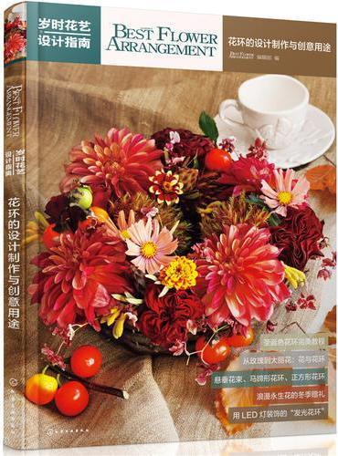 岁时花艺设计指南--岁时花艺设计指南——花环的设计制作与创意用途