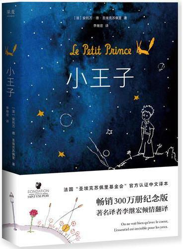 小王子(2018版,作者基金会官方认证简体中文版)【果麦经典】