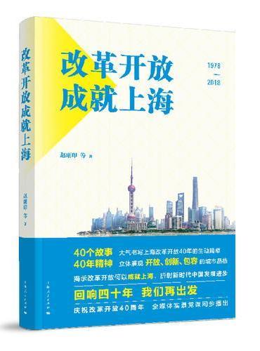 改革开放成就上海