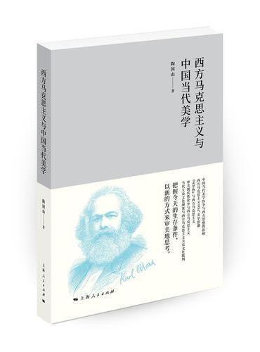 西方马克思主义与中国当代美学