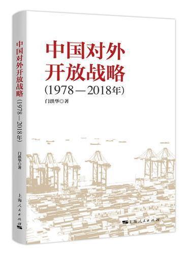中国对外开放战略(1978—2018年)