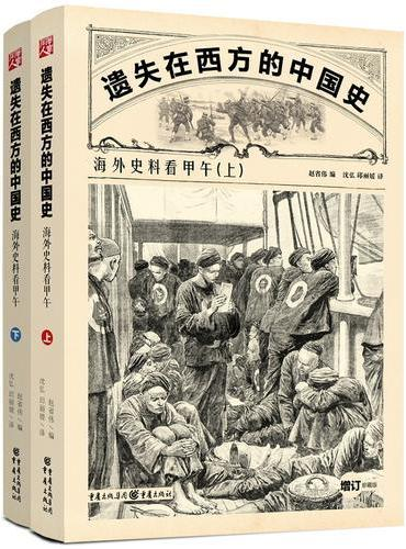 遗失在西方的中国史:海外史料看甲午(上下)