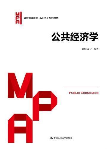 公共经济学(公共管理硕士(MPA)系列教材)