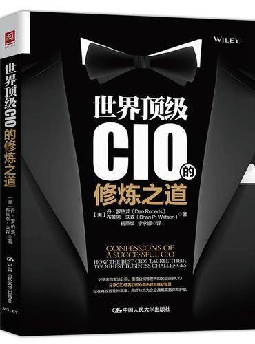 世界顶级CIO的修炼之道