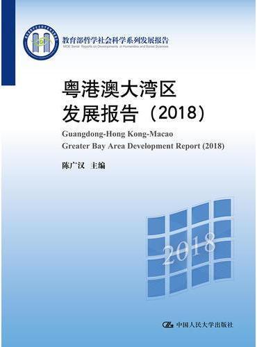 粤港澳大湾区发展报告(2018)(教育部哲学社会科学系列发展报告)