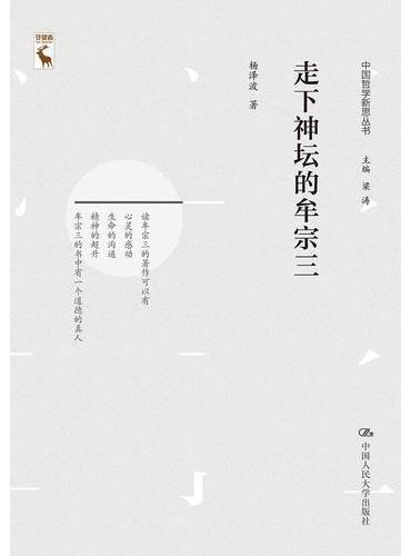 走下神坛的牟宗三(中国哲学新思丛书)