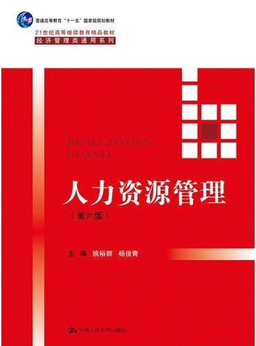 人力资源管理(第六版)(21世纪高等继续教育精品教材·经济管理类通用系列)