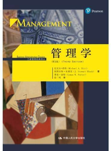 管理学(第3版)(工商管理经典译丛)