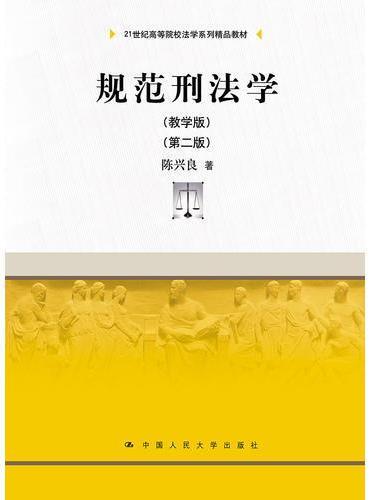 规范刑法学(教学版)(第二版)(21世纪高等院校法学系列精品教材)