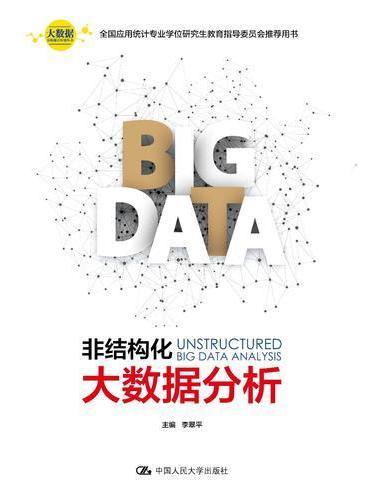 非结构化大数据分析(大数据分析统计应用丛书)