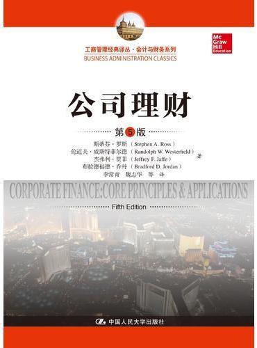 公司理财(第5版)(工商管理经典译丛·会计与财务系列)