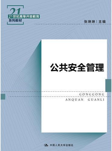 公共安全管理(21世纪高等开放教育系列教材)
