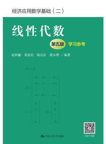 线性代数(第五版)学习参考(经济应用数学基础(二))