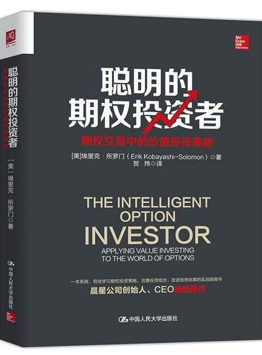 聪明的期权投资者:期权交易中的价值投资策略