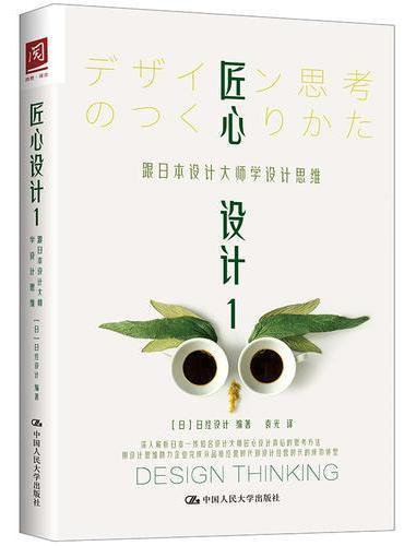 匠心设计1:跟日本设计大师学设计思维