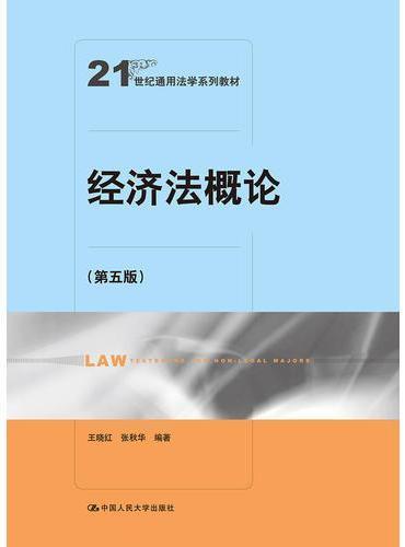 经济法概论(第五版)(21世纪通用法学系列教材)