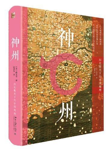 神州:历史眼光下的中国地理