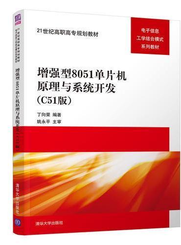增强型8051单片机原理与系统开发(C51版)