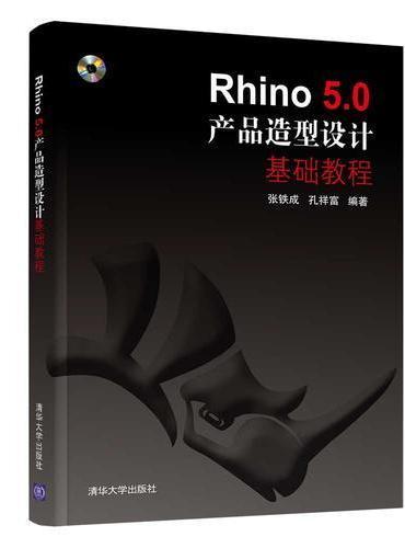 Rhino5.0产品造型设计基础教程