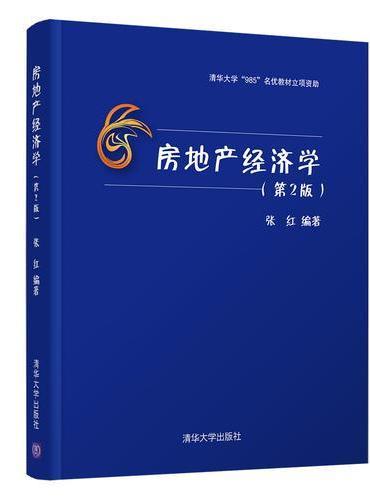 房地产经济学(第2版)
