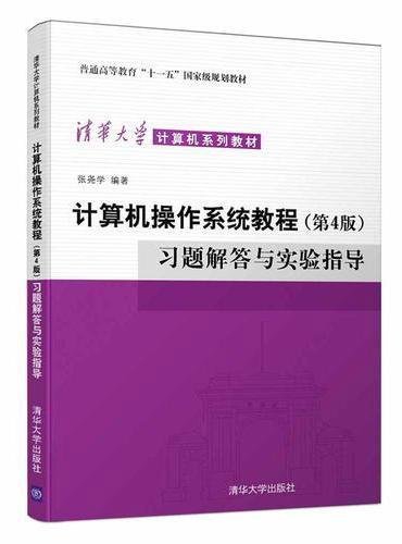 计算机操作系统教程(第4版)习题解答与实验指导