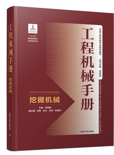 工程机械手册——挖掘机械