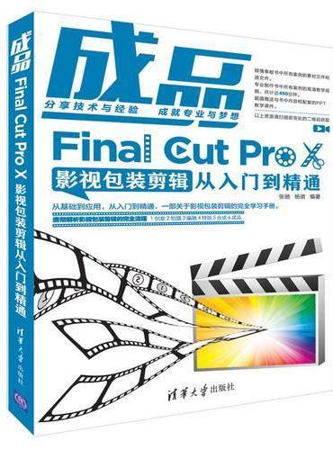 成品——Final Cut Pro X影视包装剪辑从入门到精通