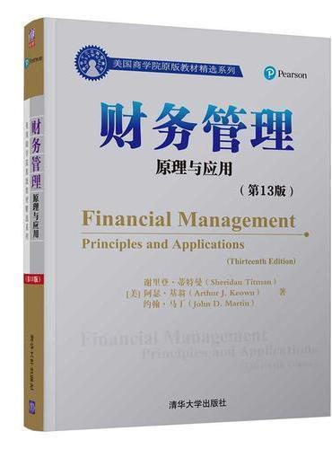 财务管理:原理与应用(第13版)
