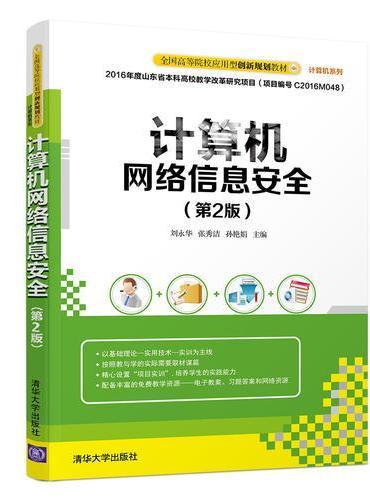 计算机网络信息安全(第2版)