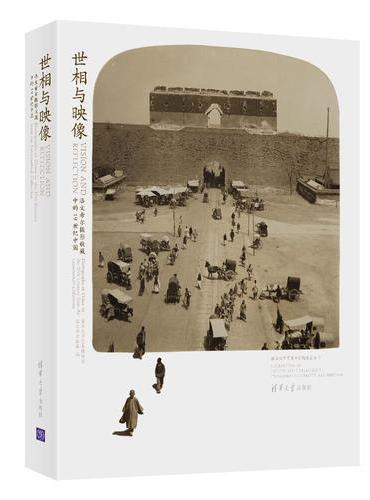 世相与映像——洛文希尔摄影收藏中的19世纪中国