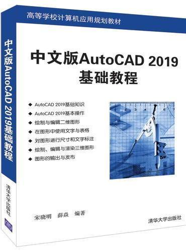 中文版AutoCAD 2019基础教程