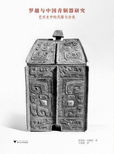 罗越与中国青铜器研究:艺术史的风格与分类