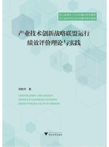 产业技术创新战略联盟运行绩效评价理论与实践
