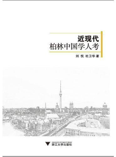 近现代柏林中国学人考