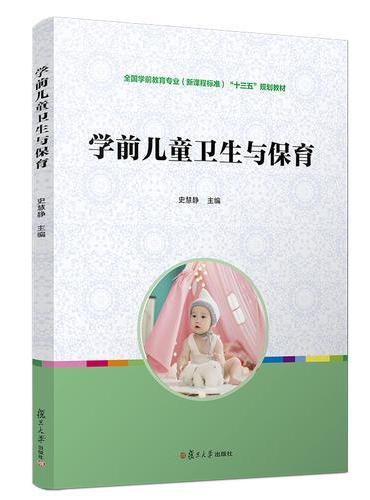 学前儿童卫生与保育(全国学前教育专业(新课程标准)十二五规划教材)
