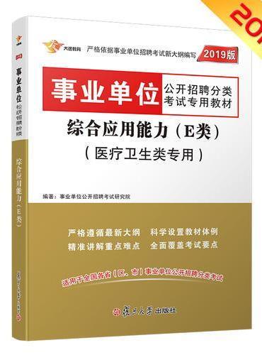事业单位考试用书2019  综合应用能力(E类)医疗卫生类 教材1本