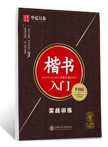 华夏万卷字帖 楷书入门:实战训练(升级版 附视频课程)