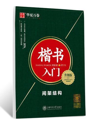 华夏万卷字帖 楷书入门:间架结构(升级版 附视频课程)