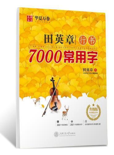 华夏万卷字帖 田英章行书7000常用字(附300个视频教程 350个常用繁体字)