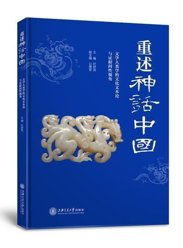 重述神话中国——文学人类学的证据间性视角